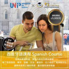 西班牙語文班