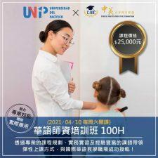 華語師資培訓班