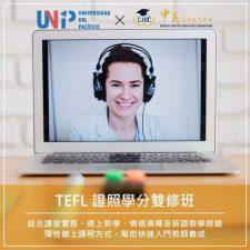 TEFL課程