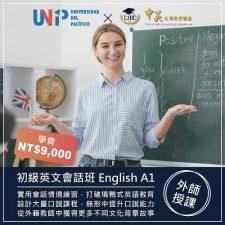 初級英語會話班